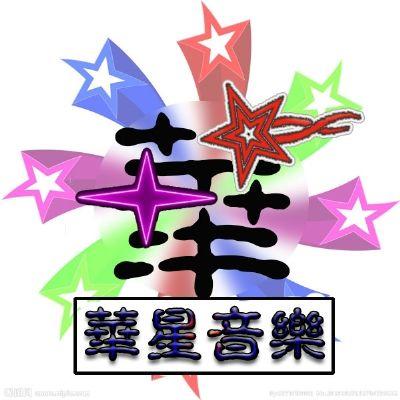 奇怪,我不懂得爱海誓山盟亦会分开-中文绝版情歌完美品质-华星制作