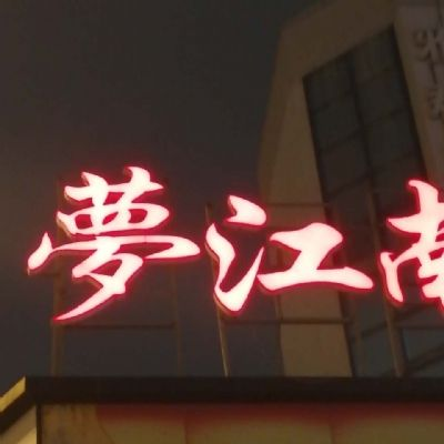 【吉特巴】腾格尔-蒙古人(建亭制作)
