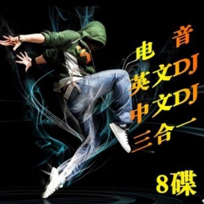 dj旭日2018【男人都会犯的错】草原风车载串烧舞曲club320k